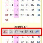 ヤフーショッピングサイトのカレンダー曜日文字化け対策